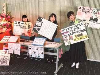 宣伝する大学生