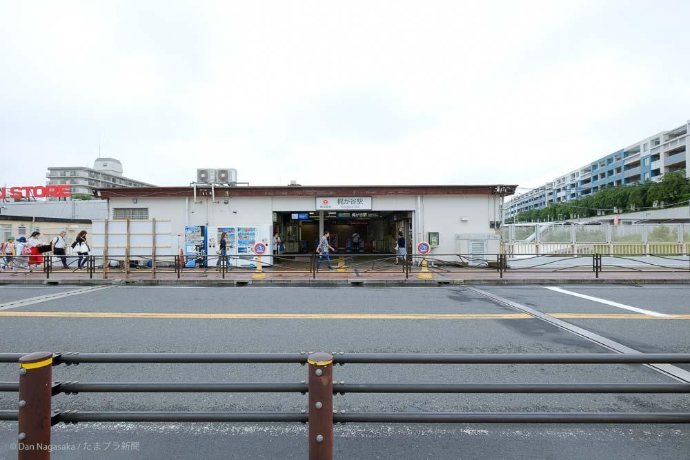 梶が谷駅駅舎