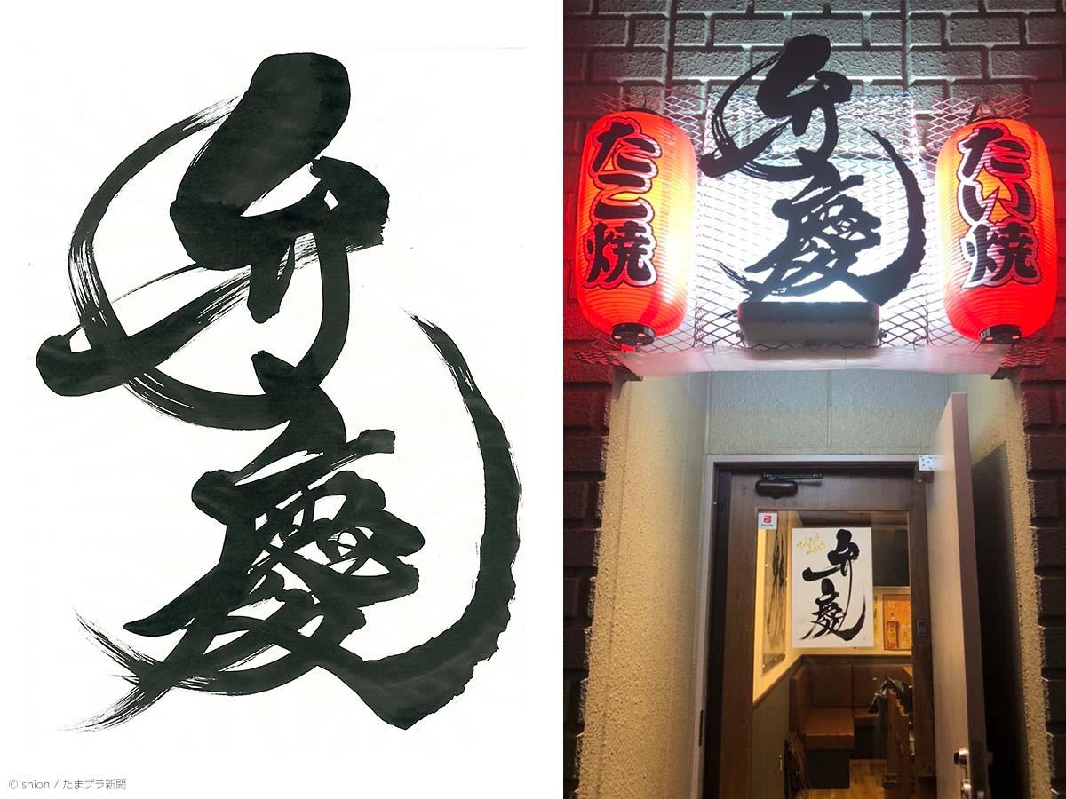 店舗ロゴ弁慶