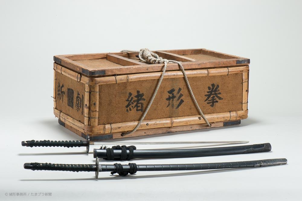 新国劇時代使用の行李、舞台小道具(緒形事務所)
