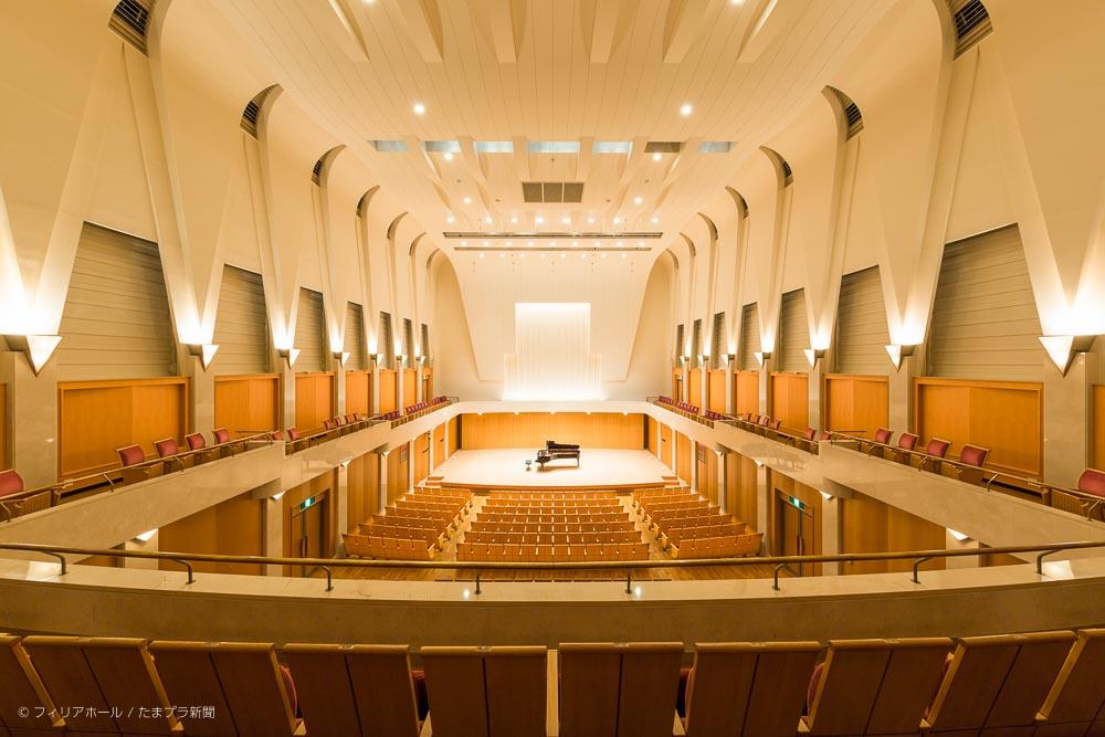 フィリアホールのコンサートホール