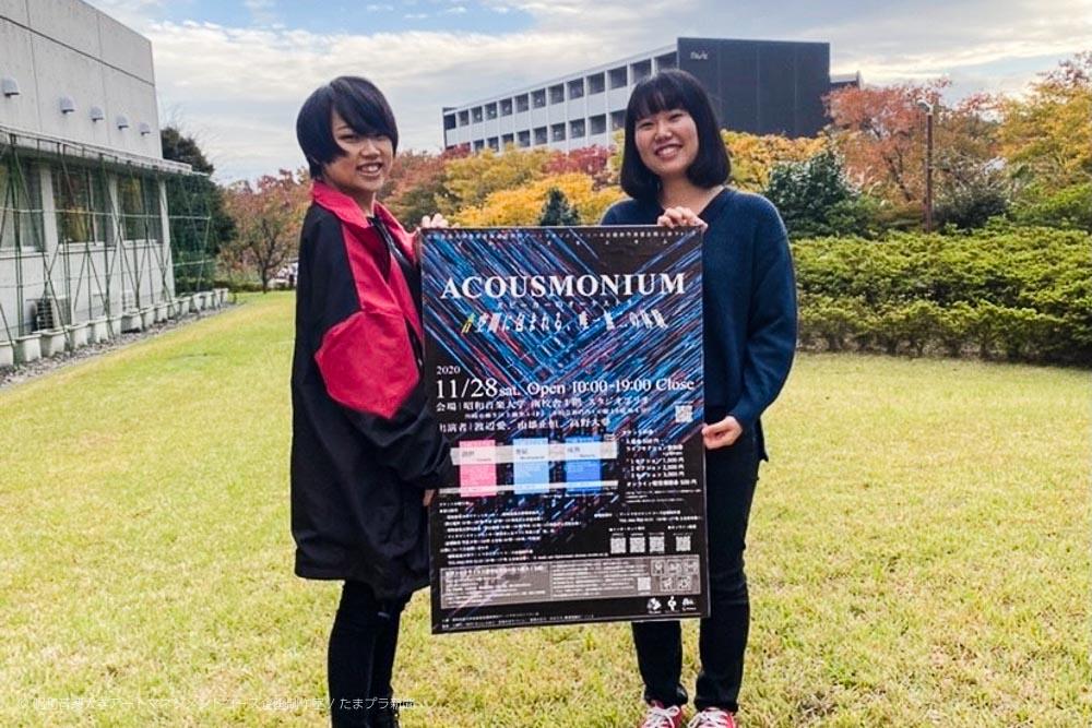 昭和音楽大学の校庭でポスター