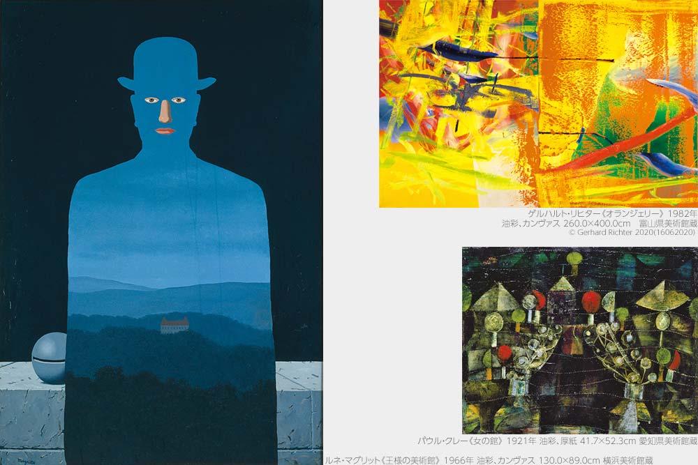 ルネ マグリット《王様の美術館》とゲルハルト リヒター《オランジェリー》とパウル クレー《女の館》