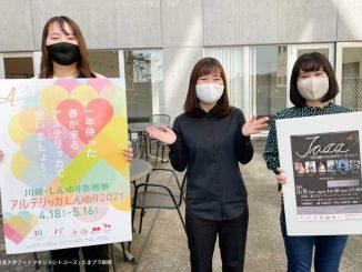 JAZZ 春の陣のポスターを持つ学生