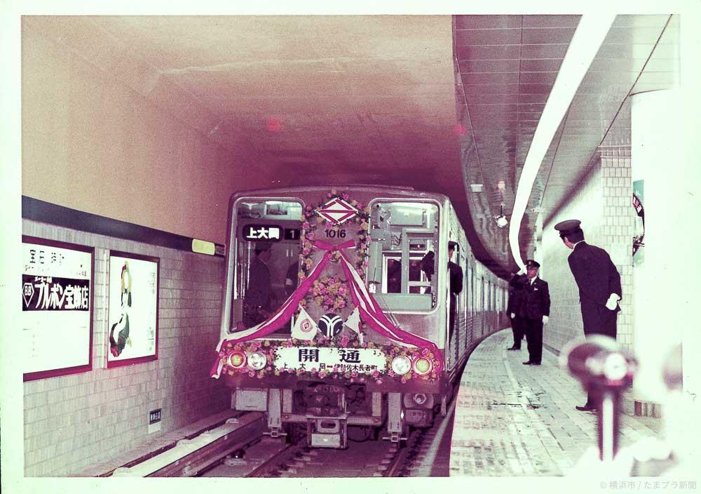 横浜市営地下鉄開業式典