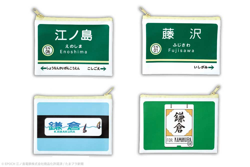 地域限定商品 神奈川限定 江ノ電ポーチ