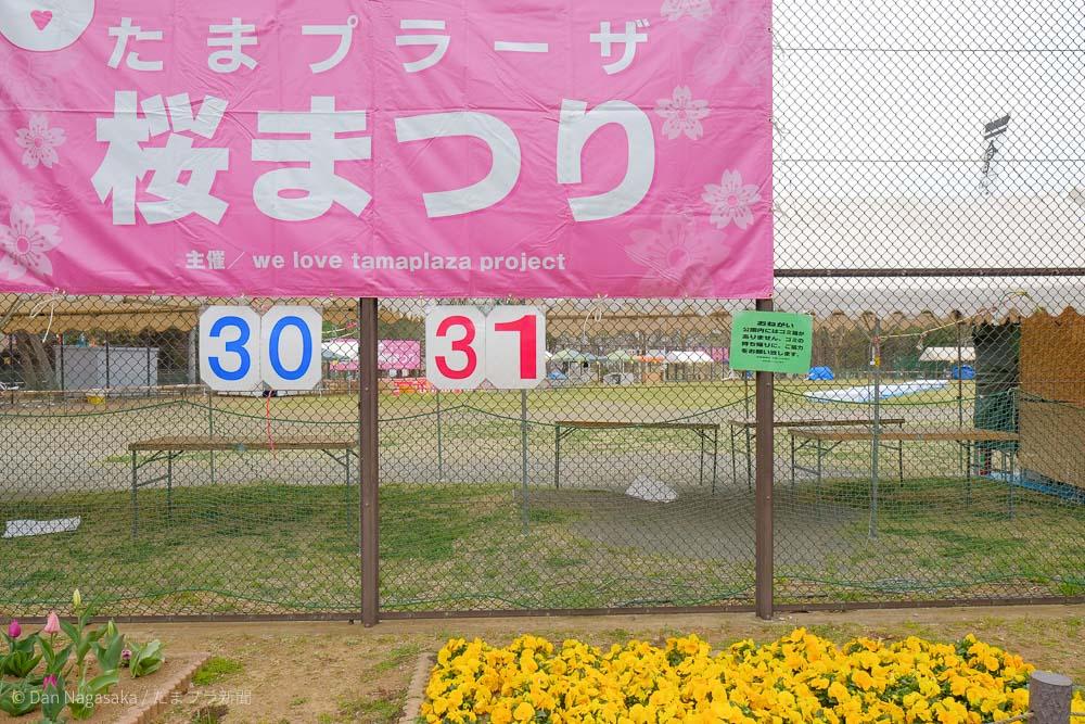 たまプラーザ桜祭り