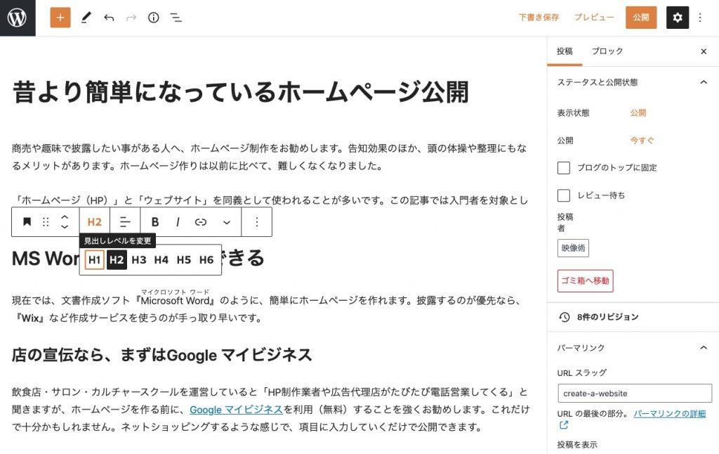 ワードプレス編集画面